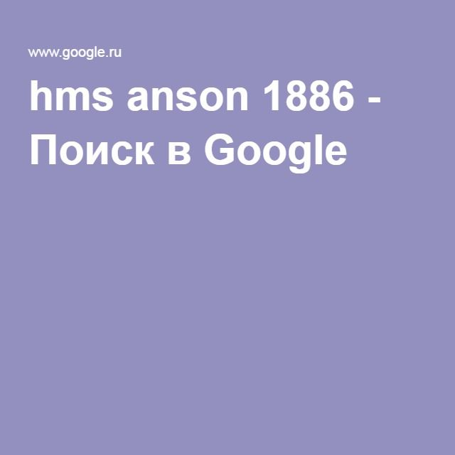 hms anson 1886 - Поиск в Google