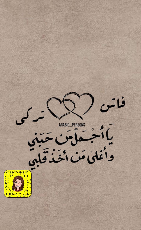 اسم فاتن و تركي Arabic Calligraphy Arabic Calligraphy