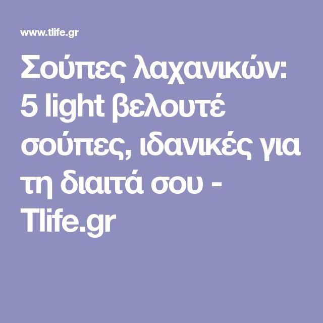 Σούπες λαχανικών: 5 light βελουτέ σούπες, ιδανικές για τη διαιτά σου - Tlife.gr