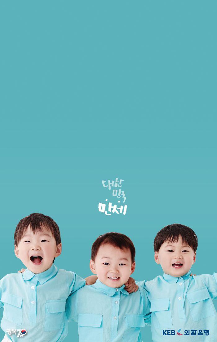 Daehan,MinGuk,Manse