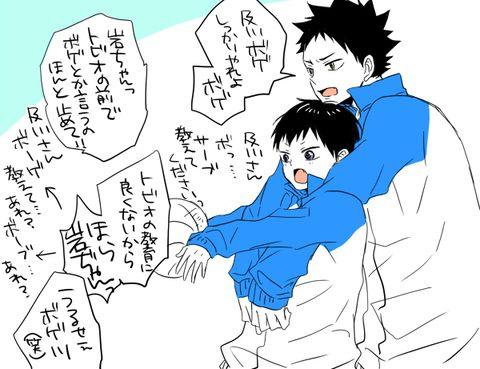 「とびお詰め」/「ルハル」の漫画 [pixiv] Tobio Kageyama /Hajime Iwaizumi