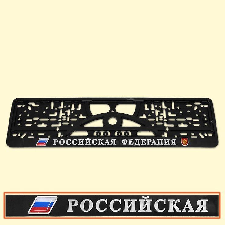 """SHOP-PARADISE.COM KFZ - Nummernschildhalter """"Российская федерация 3D"""" 4,19 € http://shop-paradise.com/de/kfz-nummernschildhalter-rossiyskaja-federacija-3d"""
