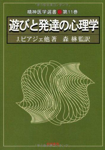 遊びと発達の心理学 (精神医学選書), http://www.amazon.co.jp/dp/4654001611/ref=cm_sw_r_pi_awdl_zIKqxb1K0165K