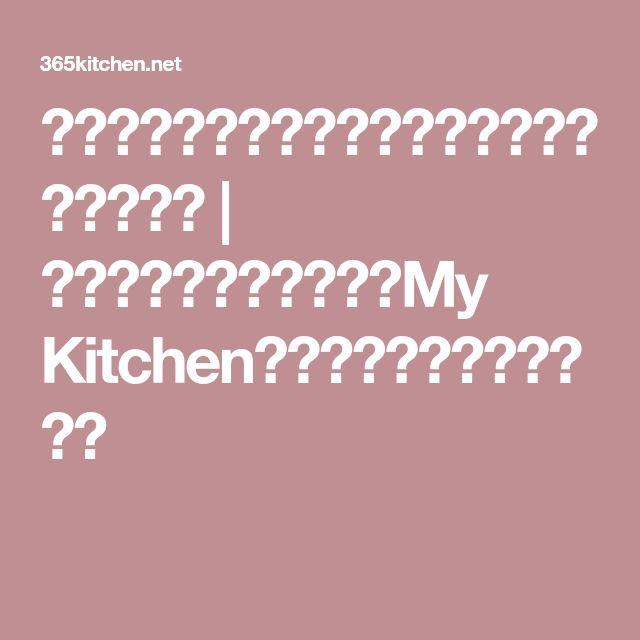 鶏肉とマッシュルームのクリームソテーのレシピ | 海外レシピ専門サイト『My Kitchen』世界の料理レシピが満載