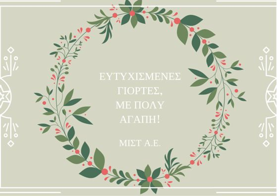Καλά Χριστούγεννα!!! www.mistsa.com #christmas, #2016, #wishes, #crete
