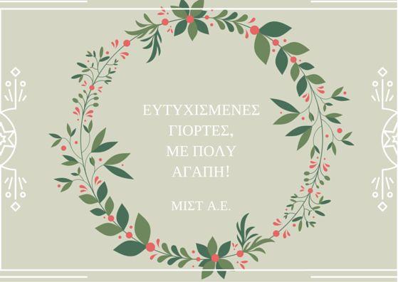 Καλά Χριστούγεννα!!! www.mistsa.com #christmas, #2016, #wishes, #crete