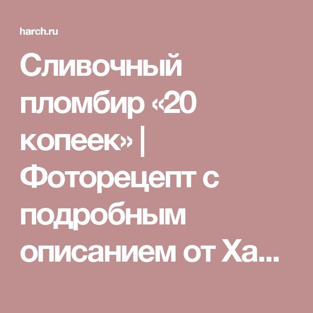 Сливочный пломбир «20 копеек» | Фоторецепт с подробным описанием от Харч.ру