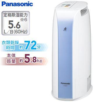 パナソニックPanasonic 除湿機 デシカント方式除湿乾燥機 衣類乾燥除湿機 除湿器 F-Y60T7-AH(ラベンダーブルー)