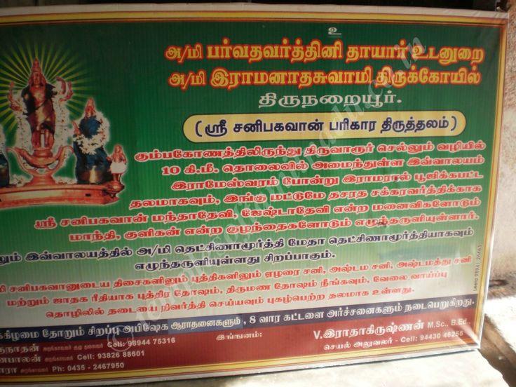 About Ramanathaswamy Temple, Thirunaraiyur in Tamil