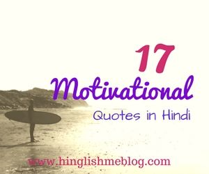 17 Motivational Quotes in hindi  motivational quotes for success | motivational quotes for working out | motivational quotes for life | motivational quotes for students | motivational quotes for women |