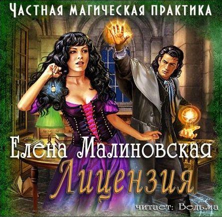 Малиновская Елена - Частная магическая практика. Лицензия. Слушать аудиокнигу онлайн