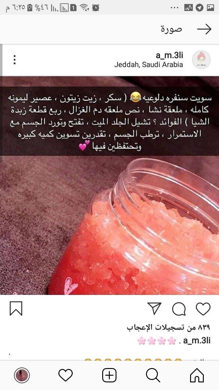 Pin By Didi Abdulghani On عناية بي الجسم Fruit Jeddah Food