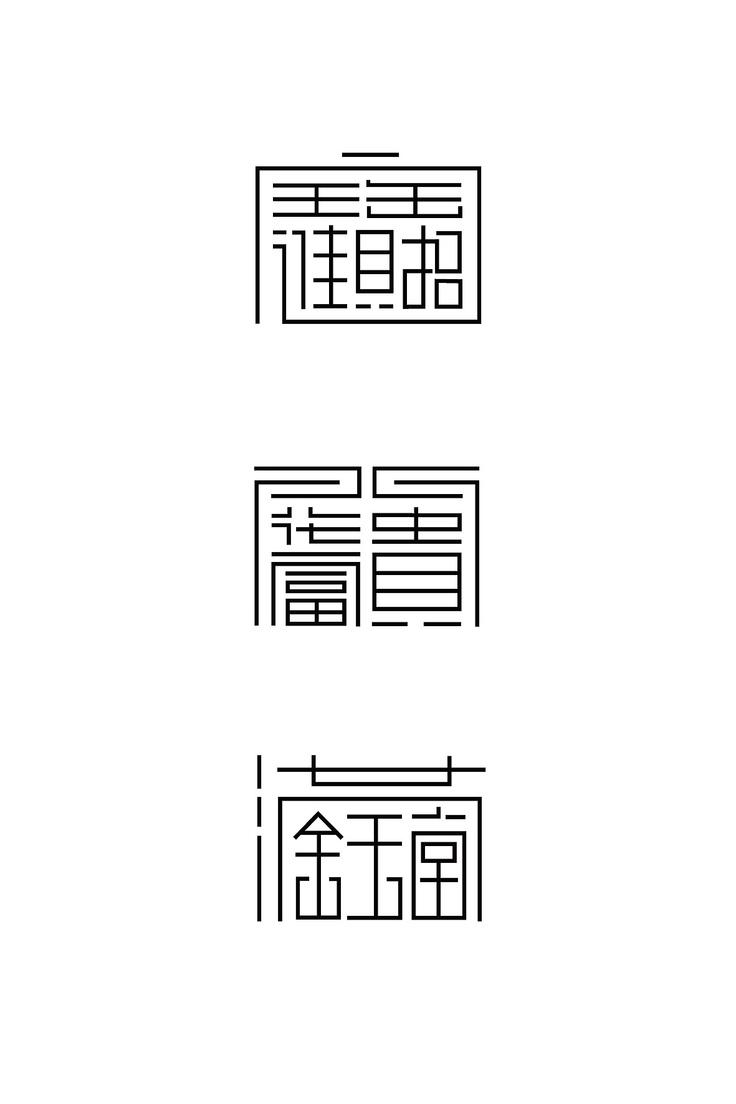 刘明设计的照片 - 微相册 Despite that these totally look like mazes, this is very neat type…