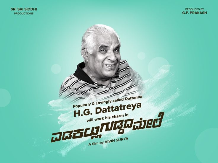 """H.G.Dattatrya can be addressed as a man of many talents! The charismatic actor has appeared in over 80 films, several plays and also has served in the Indian Air force industry for over 25 years.   His acting skills have earned him many awards including the most prestigious National Film Award amongst many others.   Definitely an inspiration to many... We are super charged to have you as a part of our """"Edakallu Guddada Mele"""" team.   #EdakalluGuddadaMele coming soon!"""