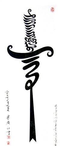Haji Noor Deen - a Chinese Muslim Calligrapher