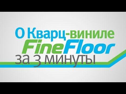 Презентация Кварц-винила Fine Floor l Плитка ПВХ