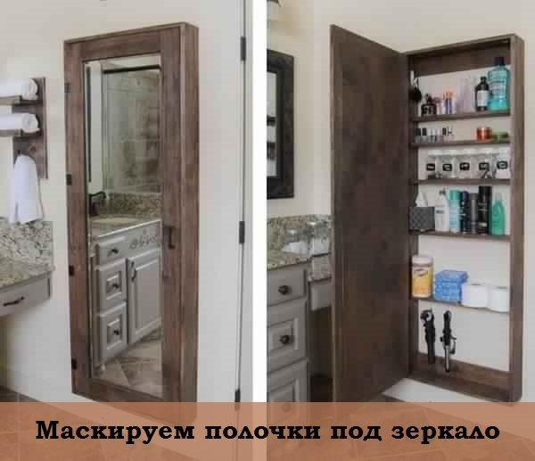 Идея для экономии места в ванной комнате.