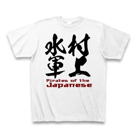 日本の海賊「村上水軍」 Tシャツ(ホワイト)