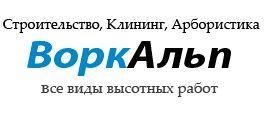 workalp. промышленный альпинизм