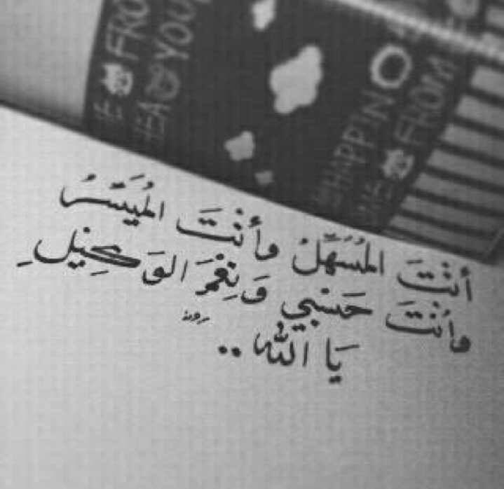 حسبنا الله ونعم الوكيل حسبنا الله سيؤتينا الله من فضله إنا إلى الله راغبون Arabic Quotes Quotes