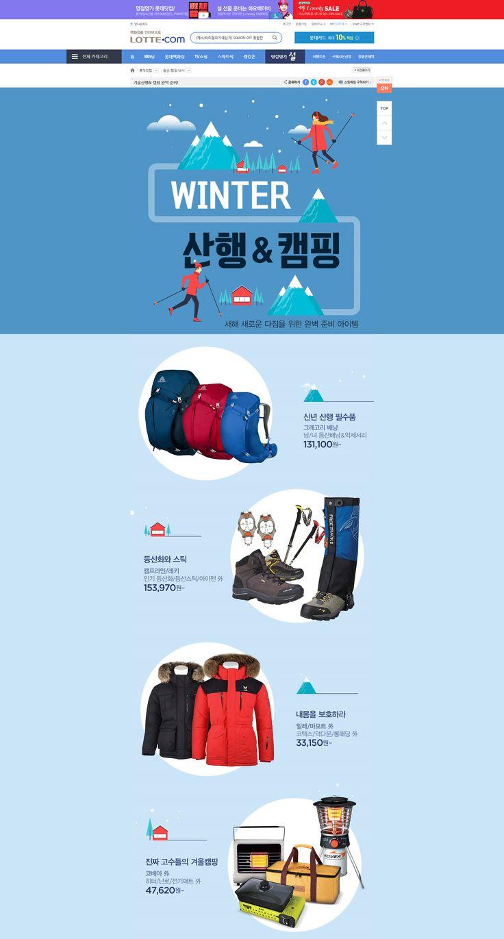 [롯데닷컴] 겨울산행캠핑 Designed by 김자람