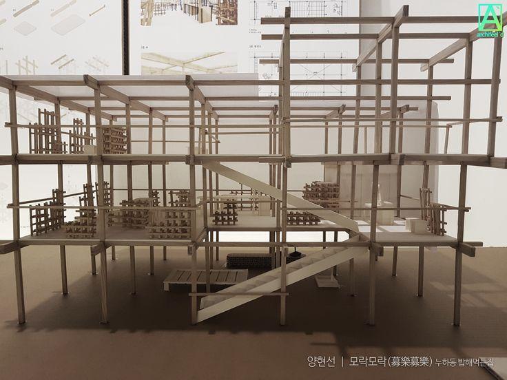 2016 Graduation Exhibiton. Gachon University Dept. of Interior Architecture  2016 가천대학교 실내건축학과 졸업전시회 모형사진
