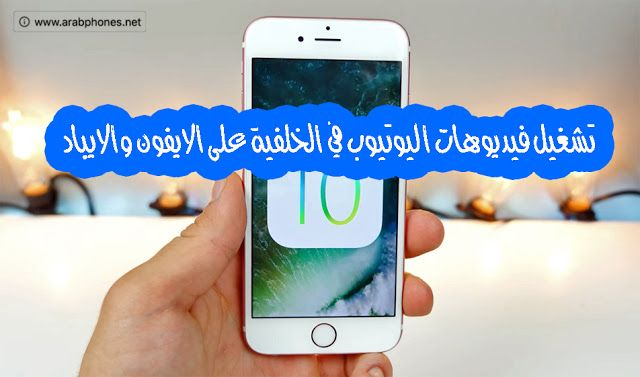 تشغيل فيديوهات اليوتيوب في الخلفية على الايفون والايباد Samsung Galaxy Phone Samsung Galaxy Iphone