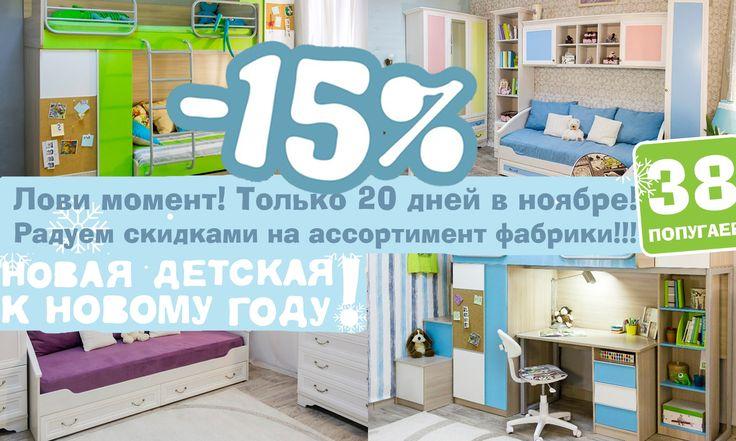 Новая детская к новому году!  Новая детская комната к Новому году со скидкой 15 % от фабрики 38 Попугаев!
