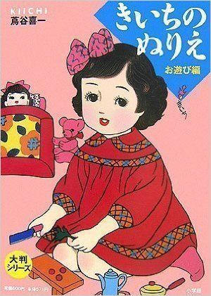大判シリーズ きいちのぬりえ お遊び編 | 蔦谷 喜一 | 本 | Amazon.co.jp