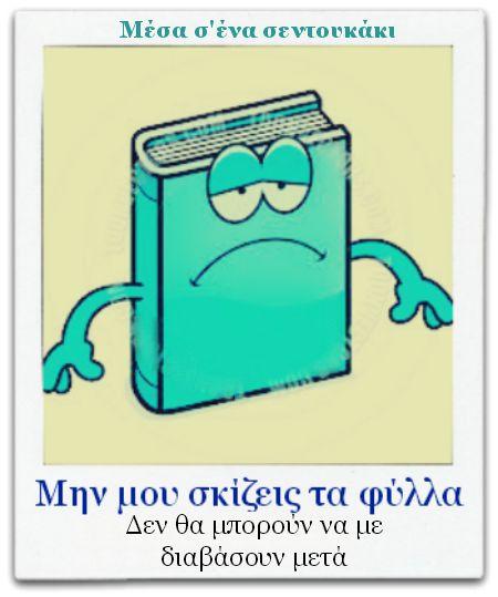 Μέσα σ'ένα σεντουκάκι...: Η Γωνιά της Βιβλιοθήκης: Τα δικαιώματα του βιβλίου.