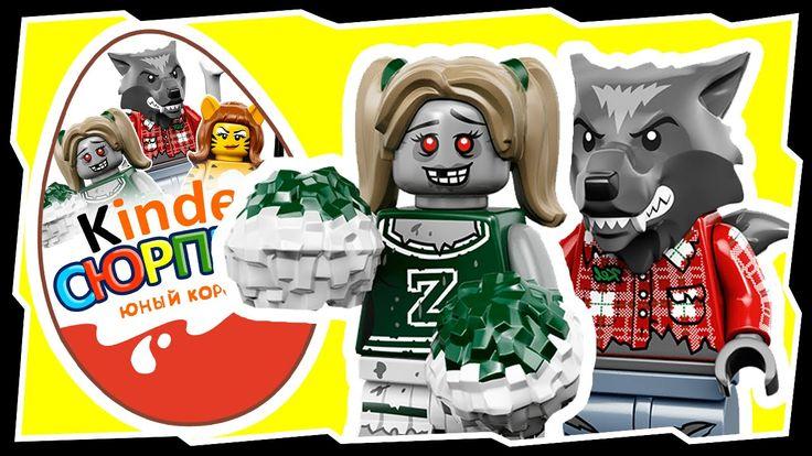 Мультики для детей, киндер сюрприз, Лего минифигурки. Женщина тигр, Обор...