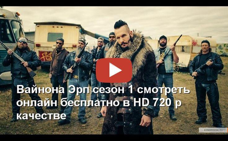 Вайнона Эрп 1 сезон 5 серия от 29.04.2016