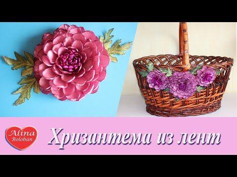Хризантема из Лент на Пасхальной Корзине / Chrysanthemum of Ribbons at Easter baskets - YouTube