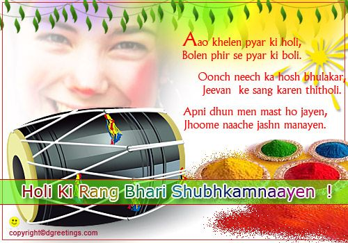 Holi cards, Holi greetings, Holi Greeting Cards, Holi, Holi Festival cards