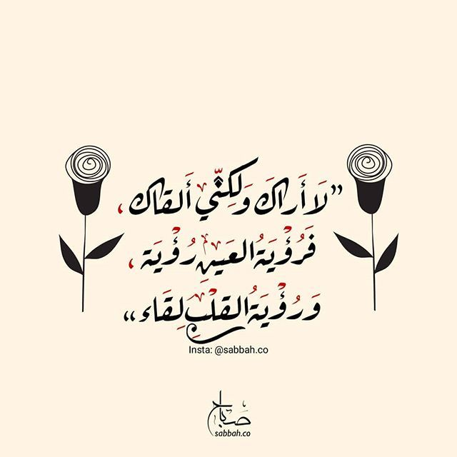 لا أراك ولكني ألقاك فرؤية العين رؤية ورؤية القلب لقاء Follow My Instagram Sabbah Co Words Quotes Words Quotes