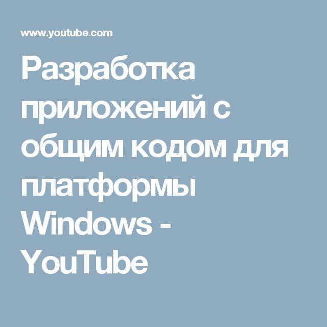 Разработка приложений с общим кодом для платформы Windows  - YouTube