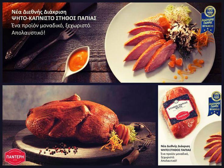 Διακρίσεις για τα ΕΚΛΕΚΤΑ ΑΛΛΑΝΤΙΚΑ ΠΑΝΤΕΡΗ επεφύλασσε η 12η ετήσια απονομή βραβείων γεύσης και ποιότητας από το International Taste & Quality Institute (ITQI) που έχει έδρα τις Βρυξέλλες.