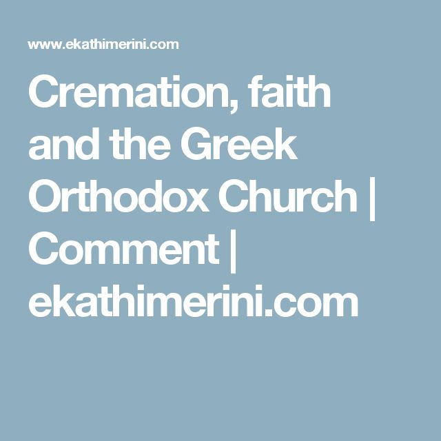Cremation, faith and the Greek Orthodox Church | Comment | ekathimerini.com