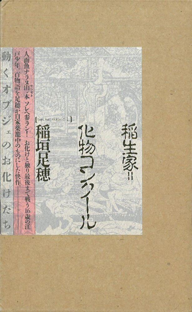稲生家 化物コンクール 稲垣足穂 Nostos Books ノストスブックス