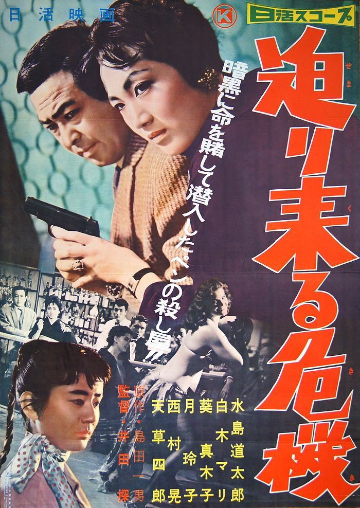 """Original poster for the Nikkatsu Action Noir Film, TOP-YA SHUZAI JO SEMARI KURU KIKI [トップ屋取材帖 迫り来る危機, LOOMING CRISIS] (1959), directed by Ida Sagu, starring Shiraki Mari, Mizushima Michitaro, and Aoi Makiko. I am not sure how to translate the first part of this movie's title into English. It literally means """"Top Shop Coverage Pledge"""", my first thought is it should be something like """"Top Cub Reporter"""", but that doesn't really work, either."""