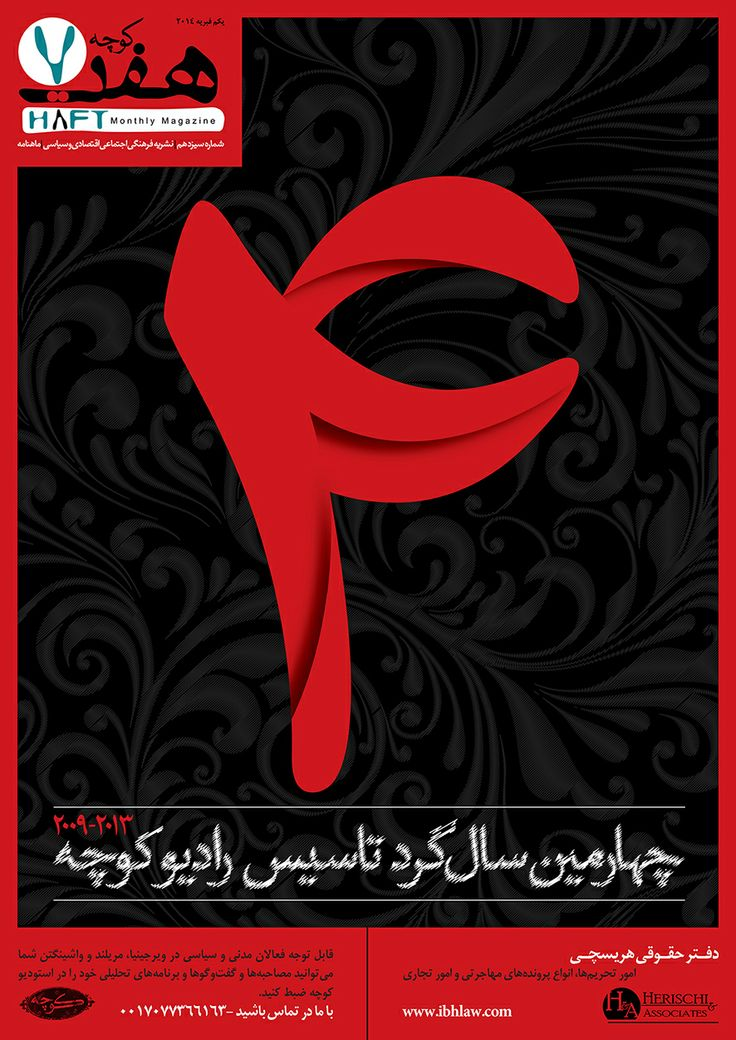 Modern Book Cover Fonts : Best images about arabic persian modern typography on