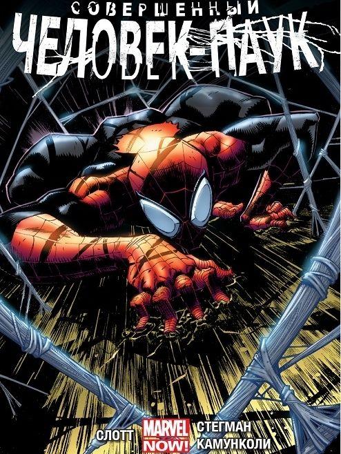 Совершенный Человек-паук. Сам себе враг