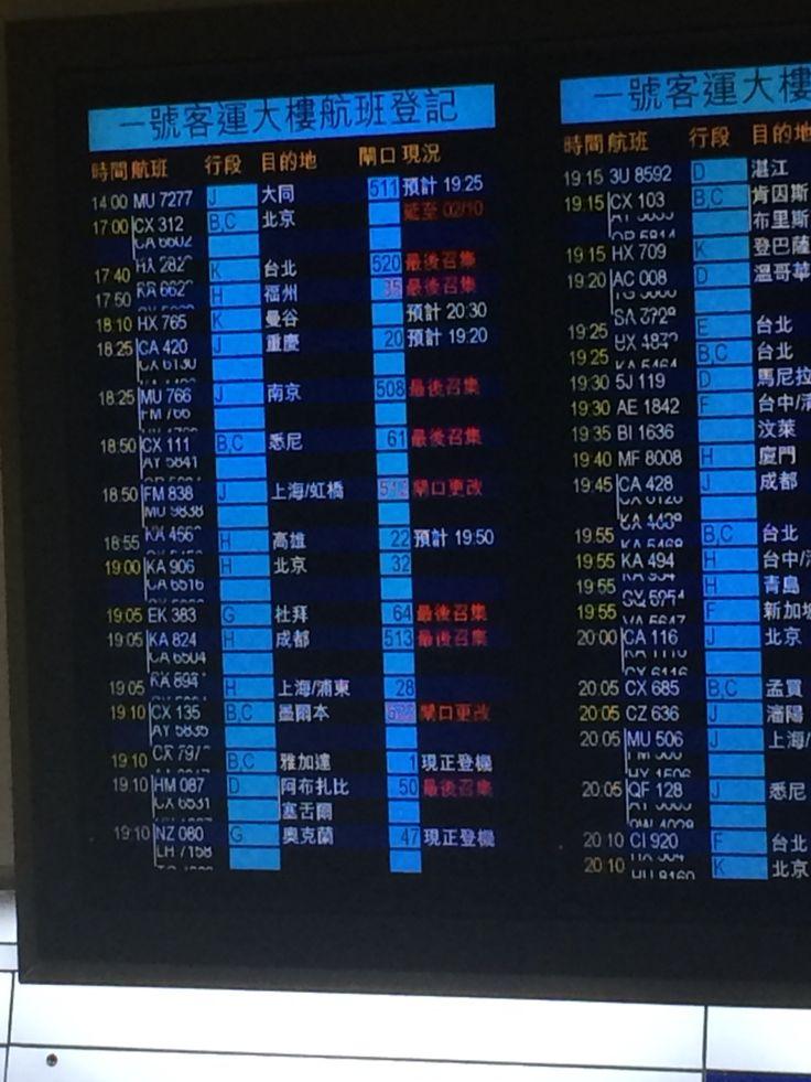 Гонконг . Аэропорт