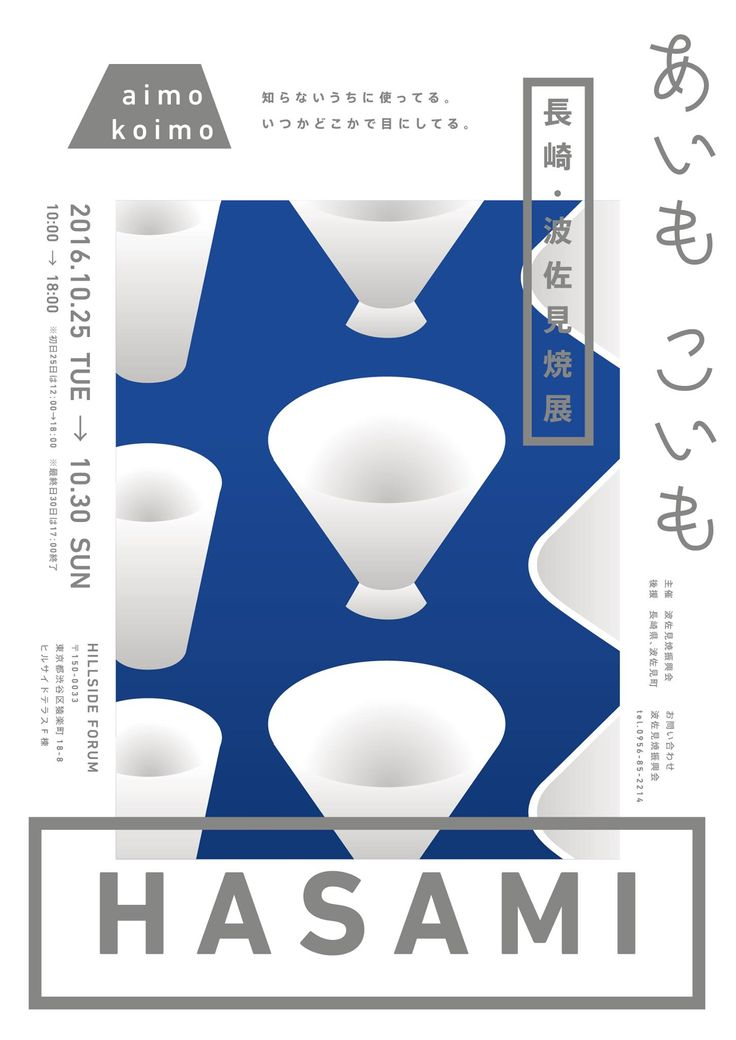 Hasami - Jyunichi Hayama and Yuko Maltino Murakawa (DEJIMAGRAPH)