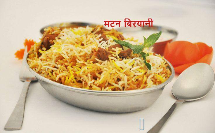 Welcome to HimanshuGrewal.com मैरी वेबसाइट मैं आप सबका बहुत-बहुत स्वागत है| तो आज हम सिखने जा रहे है की Mutton Biryani kaise banaye.