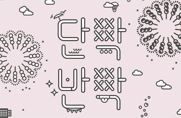 Design Items포스터, 티셔츠, 티켓, 여행 키트, 핀버튼Keywords내일로, 기차, 여행, 친구, 단짝, 우정, 짝...