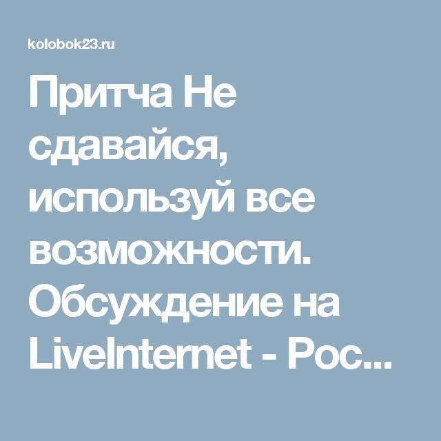 Притча Не сдавайся, используй все возможности. Обсуждение на LiveInternet - Российский Сервис Онлайн-Дневников