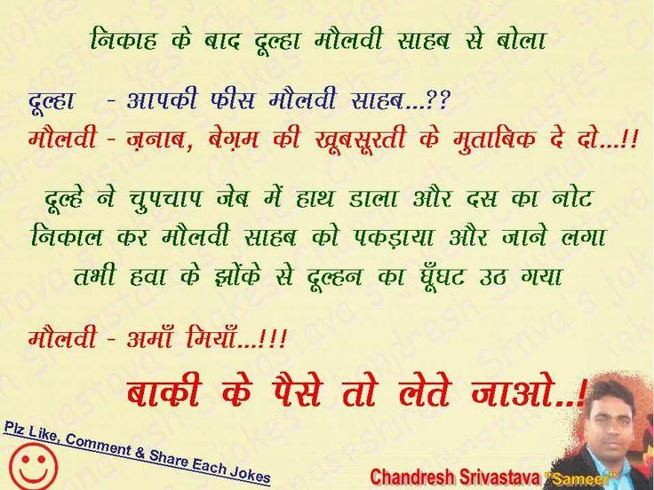 Chandresh Srivastava's Jokes: Kismat Connection