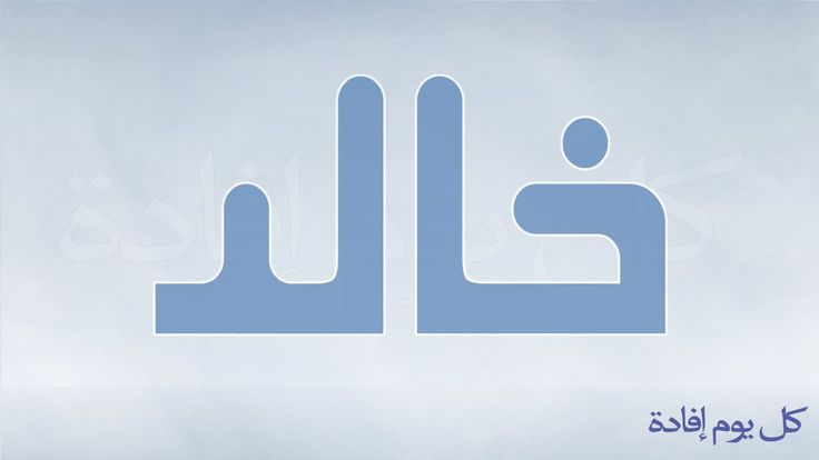 http://love-msg.com/صور_عليها_اسم_خالد_خلفيات_بتصميمات_جدي/ http://love-msg.com