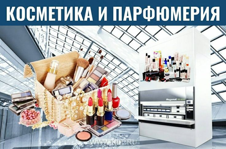 Статья Автоматизированный склад для парфюмерии и косметики - полезная информация для профессионалов в интернет-магазине КИИТ http://crwd.fr/2uQLsJR #автоматизированные склады #складскоеоборудование #косметика #парфюмерия #KARDEX